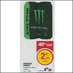 Bon Plan Boisson Monster chez Hyper U (26/06 - 07/07) - anti-crise.fr
